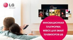 Инновационная платформа webOS для Smart телевизоров LG