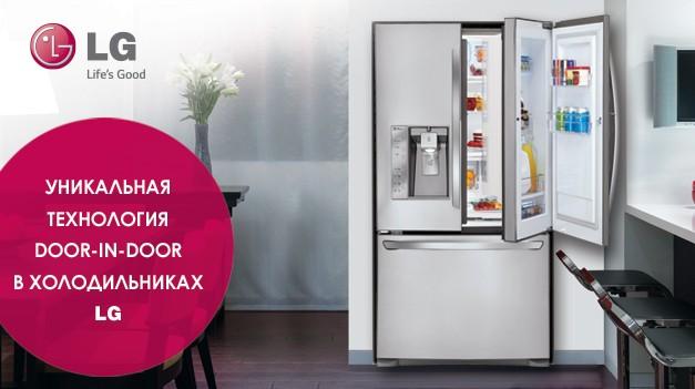 Уникальная технология DOOR-IN-DOOR в холодильниках LG