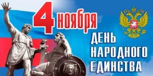 О стратегическом партнерстве и союзничестве в День народного единства