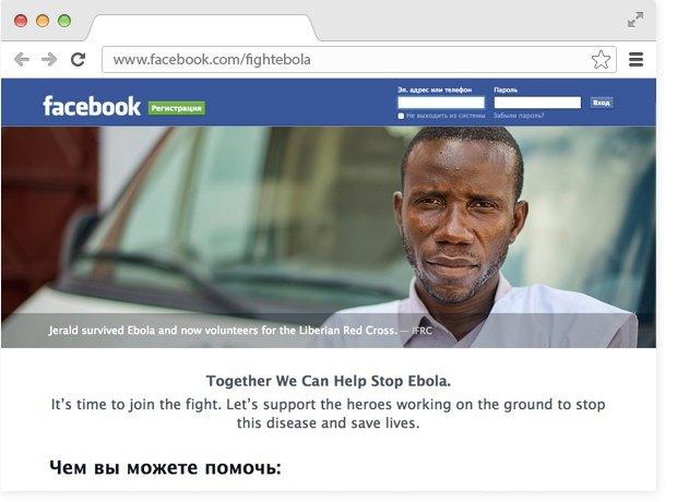 """""""Facebook""""да Эбола безгагига қарши курашиш учун хайр-эҳсон тугмачаси пайдо бўлади"""