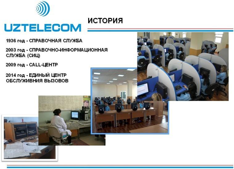 Единый центр обслуживания вызовов