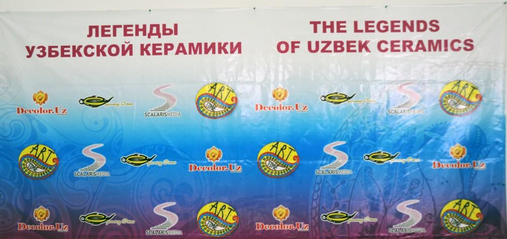 Легенды узбекской керамики.Фоторепортаж