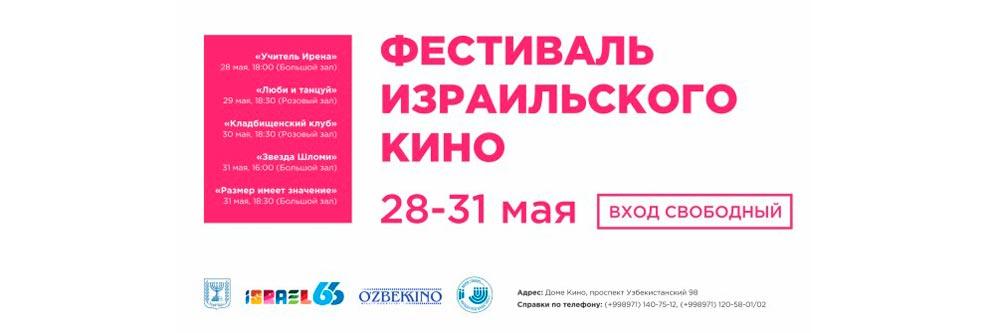 Израильское кино в Ташкенте