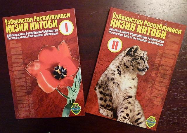 В ботаническую часть Красной книги Узбекистана добавлено 20 видов растений