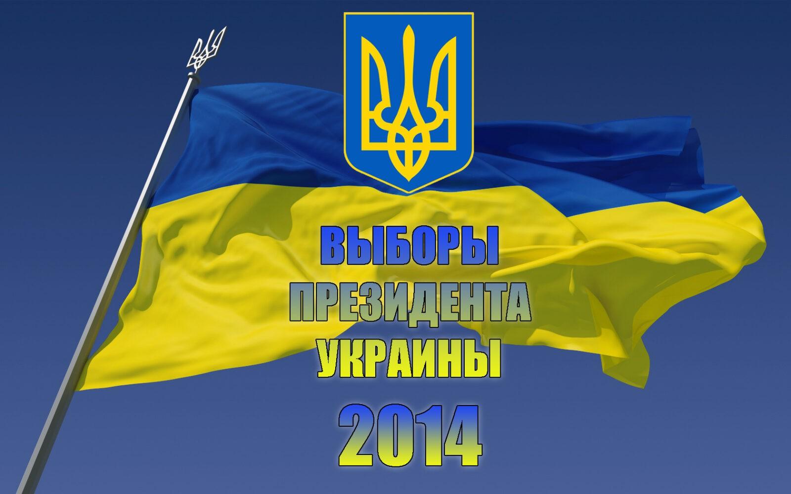 Граждане Украины в Узбекистане приглашаются принять участие в президентских выборах