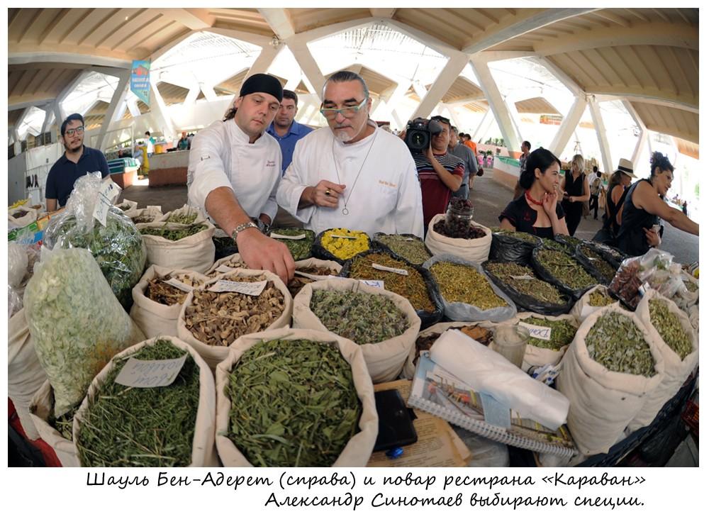 Израильский шеф-повар на Алайском базаре