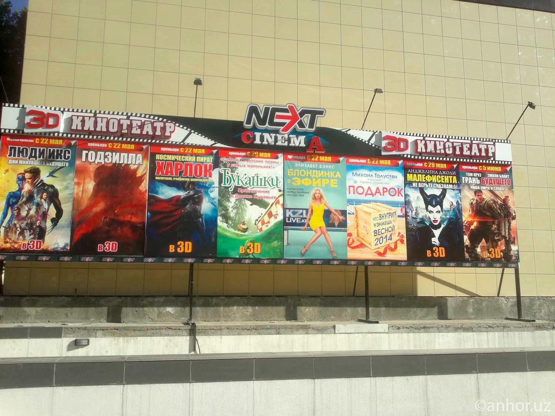 В Ташкенте открылся новый кинотеатр