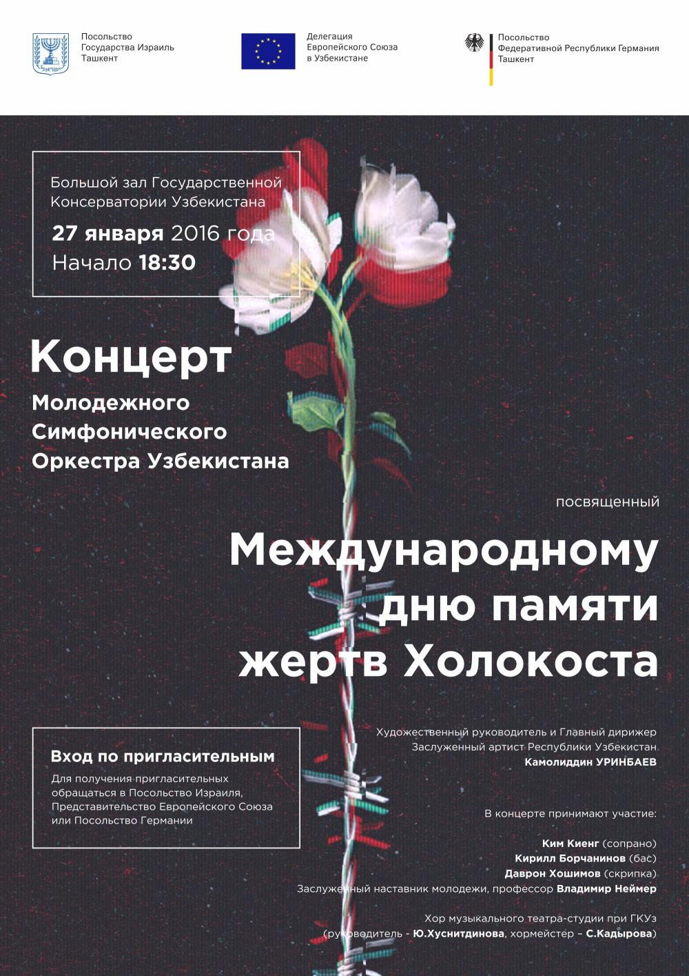 Концерт Памяти Жертв Холокоста в Ташкенте