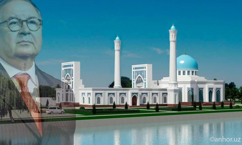 Алишер Усманов прокомментировал информацию о своем участии в строительстве мечети в Ташкенте