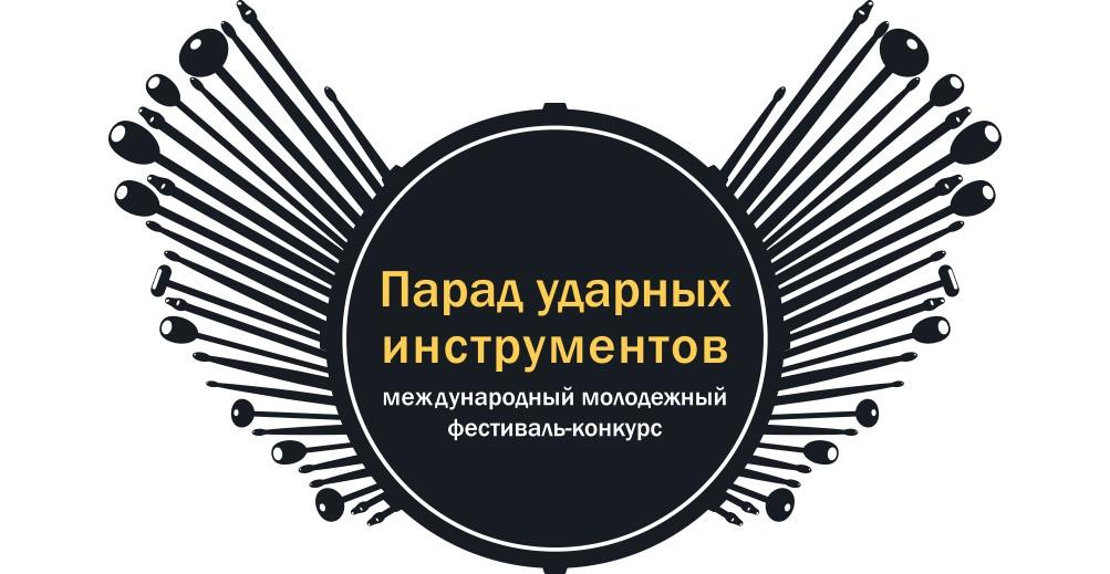 Дети из Узбекистана примут участие в конкурсе DrumsfestRussia в Москве