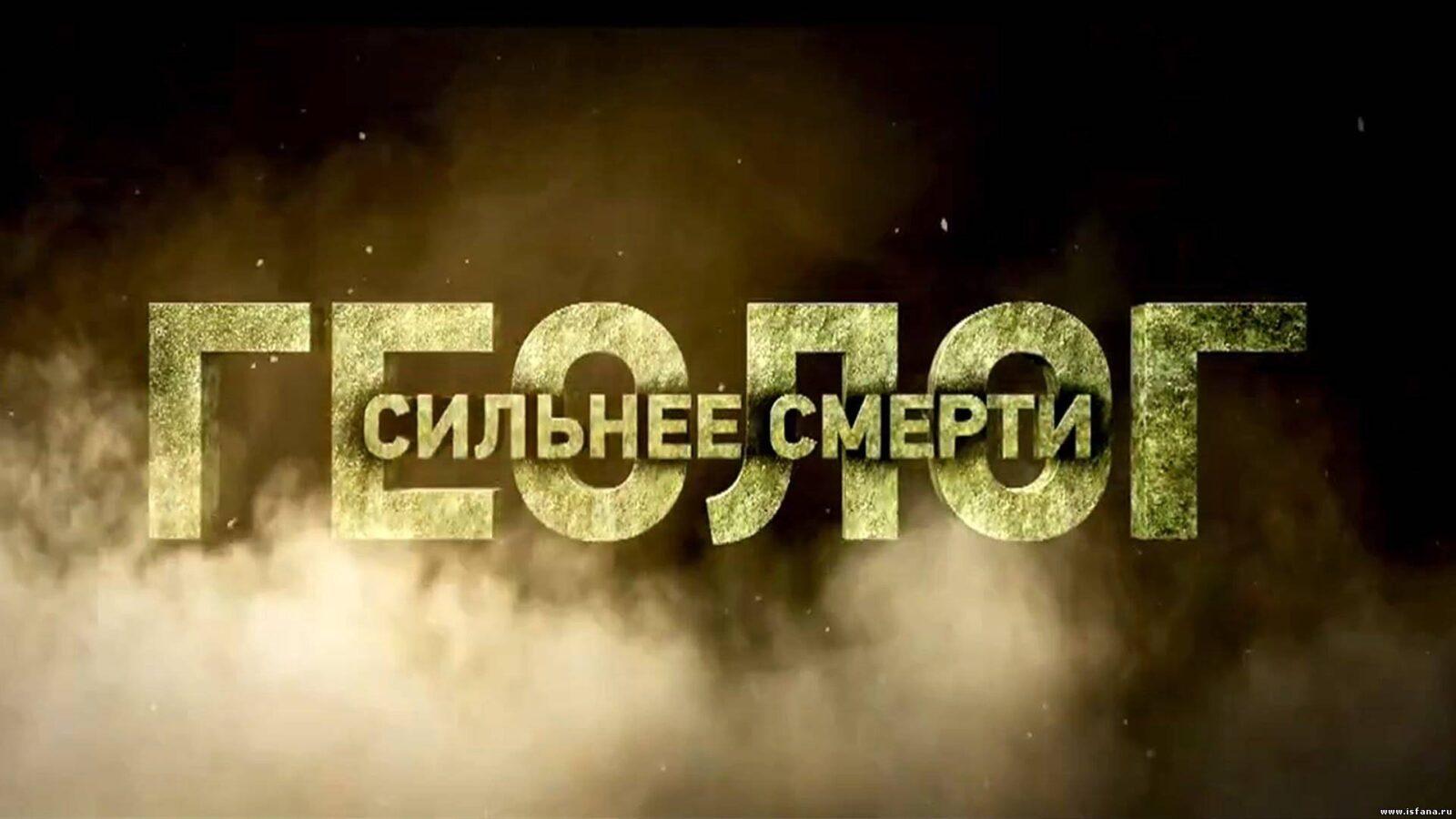 Фильм «Геолог. Сильнее смерти» будет представлен на Московском кинофестивале