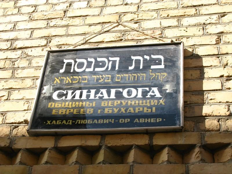 CМИ: Бухарские евреи могут исчезнуть навсегда