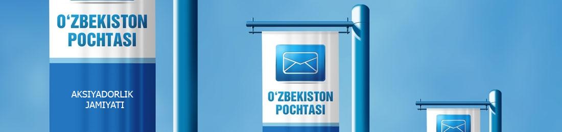 Почта Кореи модернизирует Почту Узбекистана